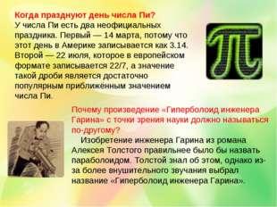Когда празднуют день числа Пи? У числа Пи есть два неофициальных праздника. П