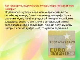 Как проверить подлинность купюры евро по серийному номеру? Подлинность купюры