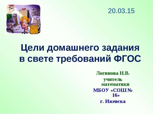 Цели домашнего задания в свете требований ФГОС Логинова Н.В. учитель математи...