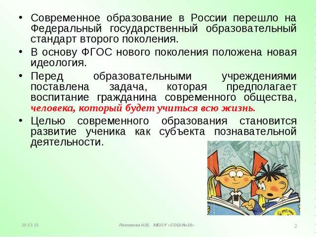 Современное образование в России перешло на Федеральный государственный образ...