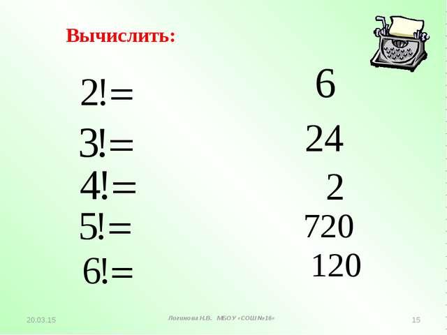 * * Вычислить: Логинова Н.В. МБОУ «СОШ №16»