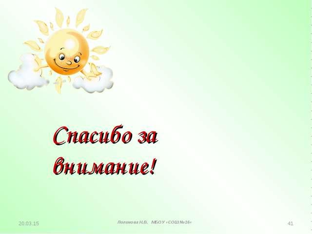 Логинова Н.В. МБОУ «СОШ №16» * * Спасибо за внимание!