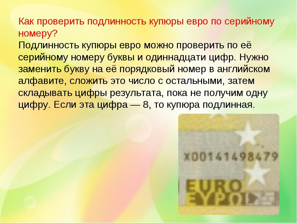 Как проверить подлинность купюры евро по серийному номеру? Подлинность купюры...