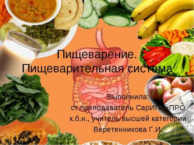 Пищеварение. Пищеварительная система Выполнила: ст.преподаватель СарИПКиПРО к...