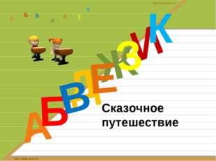 Д А И Б В Ж Е З К А Б В Ж З Е К http://aida.ucoz.ru Сказочное путешествие