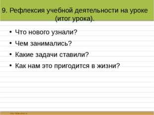 9. Рефлексия учебной деятельности на уроке (итог урока). Что нового узнали? Ч
