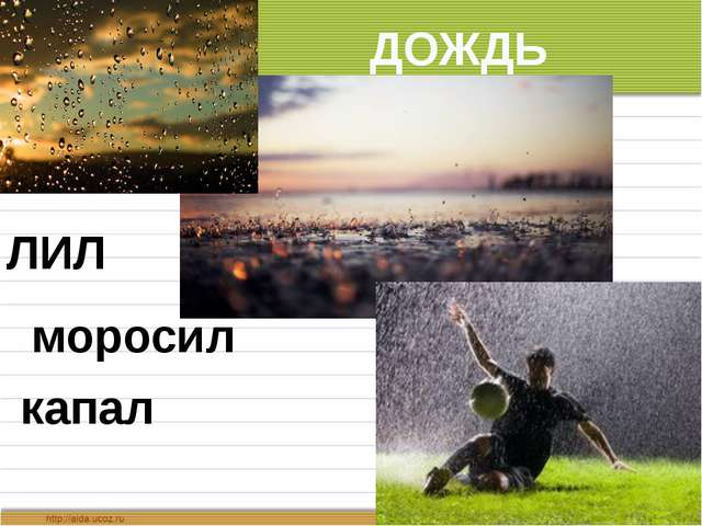 ДОЖДЬ ЛИЛ капал моросил