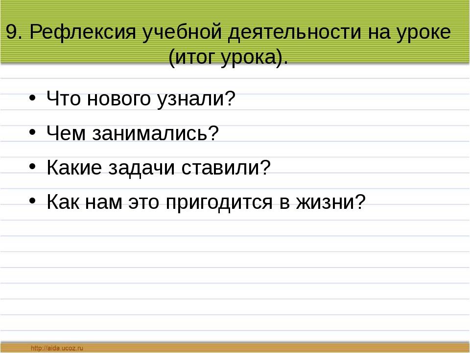 9. Рефлексия учебной деятельности на уроке (итог урока). Что нового узнали? Ч...
