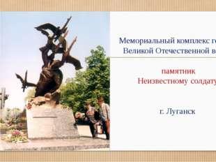 Мемориальный комплекс героям Великой Отечественной войны памятник Неизвестно