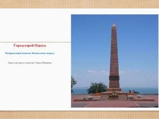 Город-герой Одесса Мемориальный комплекс Неизвестному матросу Парк культуры и