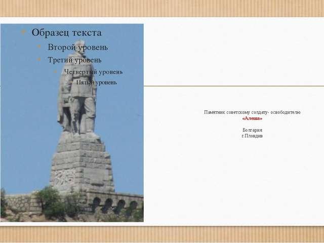 Памятник советскому солдату- освободителю «Алеша» Болгария г.Пловдив