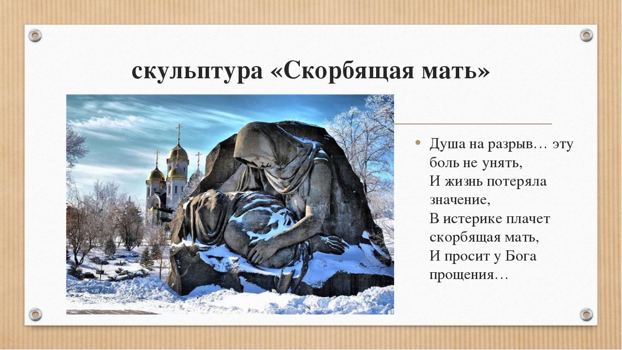 скульптура «Скорбящая мать» Душа на разрыв… эту боль не унять, И жизнь потер...