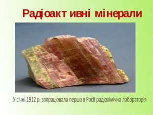 Радіоактивні мінерали