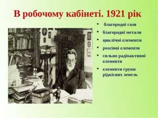 В робочому кабінеті. 1921 рік благородні гази благородні метали циклічні елем