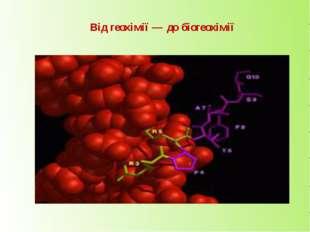 Від геохімії — до біогеохімії