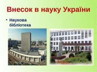 Внесок в науку України Наукова бібліотека ім.В.І.Вернадського Таврійський уні