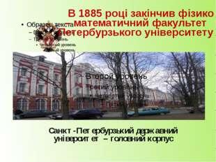 В 1885 році закінчив фізико – математичний факультет Петербурзького універс