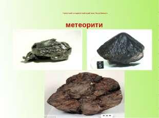 Геологічний і мінералогічний музей імені Петра Великого метеорити
