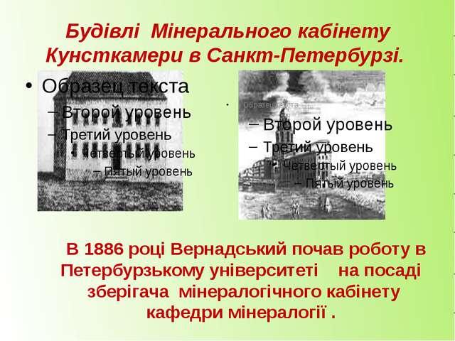 Будівлі Мінерального кабінету Кунсткамери в Санкт-Петербурзі. В 1886 році Вер...