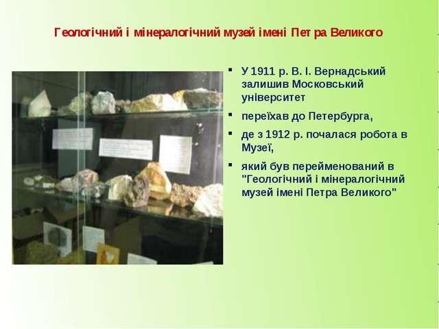 Геологічний і мінералогічний музей імені Петра Великого У 1911 р. В. І. Верн...