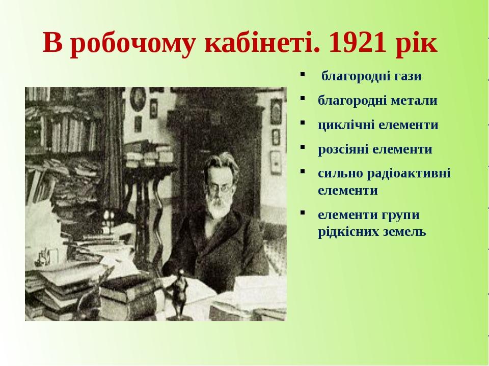 В робочому кабінеті. 1921 рік благородні гази благородні метали циклічні елем...