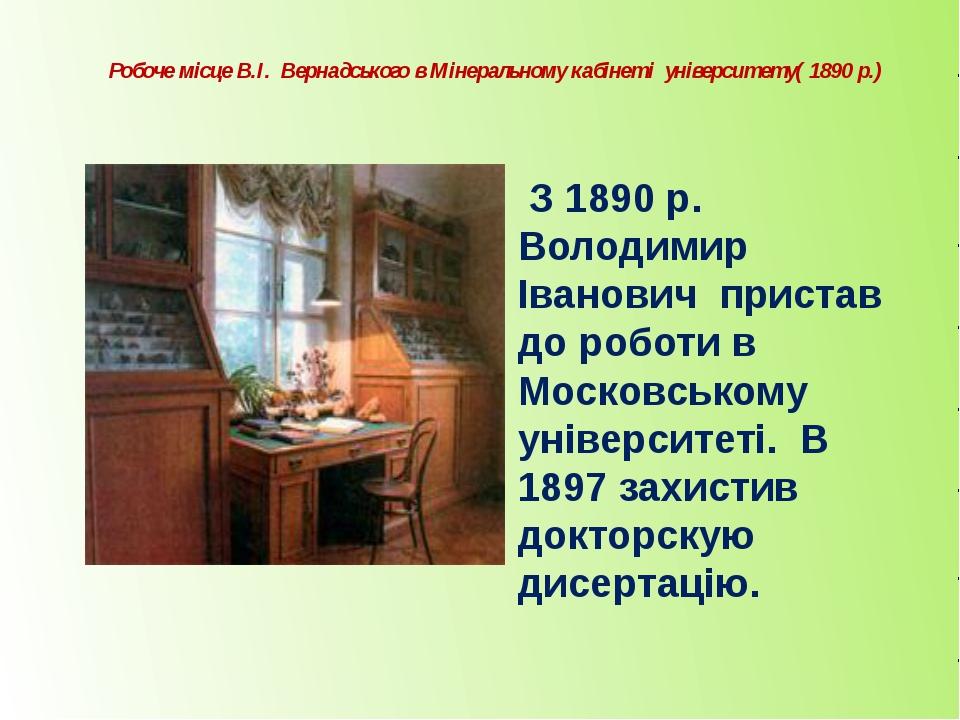 Робоче місце В.І. Вернадського в Мінеральному кабінеті університету( 1890 р....