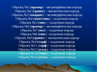 Образец №1 (мрамор) – метаморфическая порода Образец №2 (гранит) – магматичес