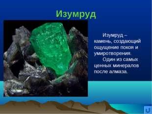 Изумруд Изумруд – камень, создающий ощущение покоя и умиротворения. Один из с