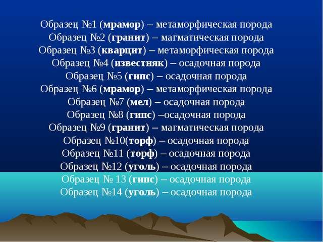 Образец №1 (мрамор) – метаморфическая порода Образец №2 (гранит) – магматичес...