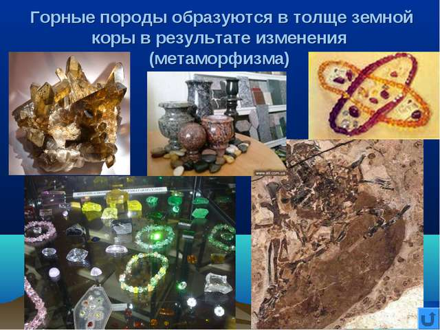 Горные породы образуются в толще земной коры в результате изменения (метамор...
