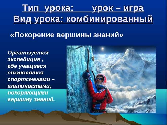 Тип урока: урок – игра Вид урока: комбинированный «Покорение вершины знаний»...