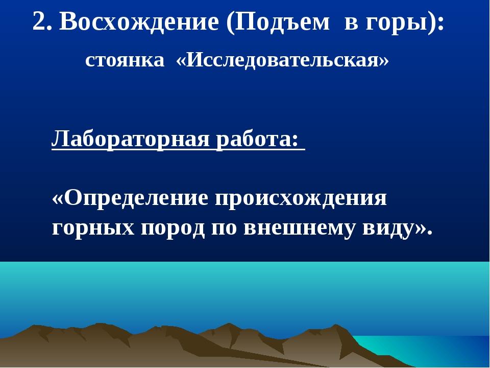 2. Восхождение (Подъем в горы): стоянка «Исследовательская» Лабораторная рабо...