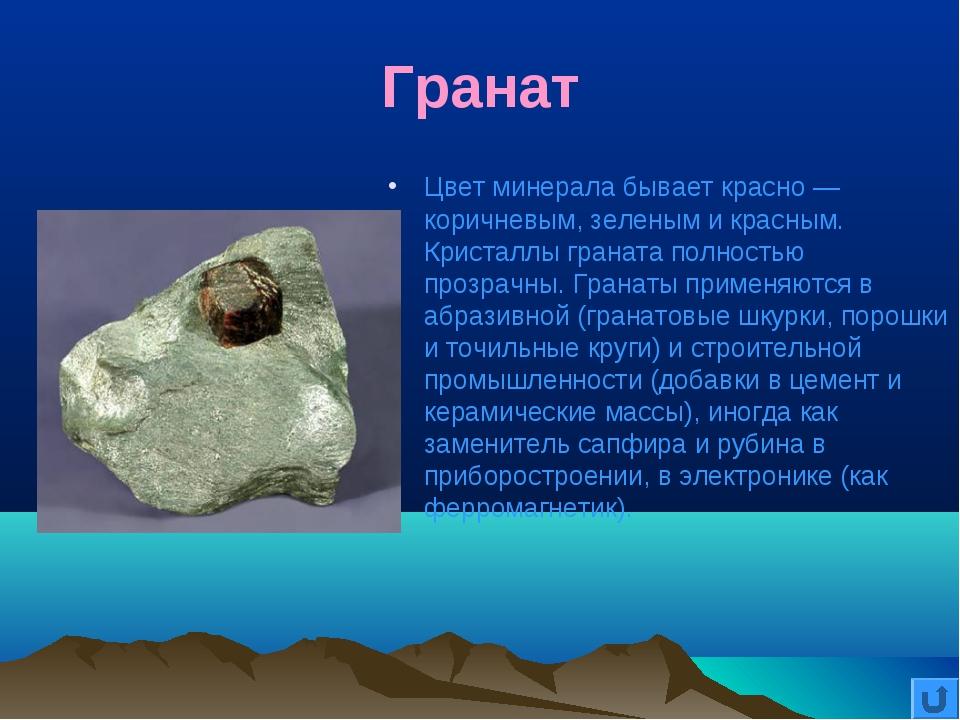 Гранат Цвет минерала бывает красно — коричневым, зеленым и красным. Кристаллы...