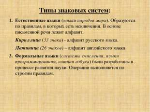 Типы знаковых систем: Естественные языки (языки народов мира). Образуются по