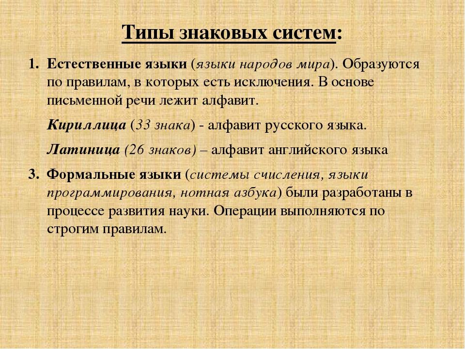 Типы знаковых систем: Естественные языки (языки народов мира). Образуются по...
