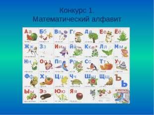 Конкурс 1. Математический алфавит