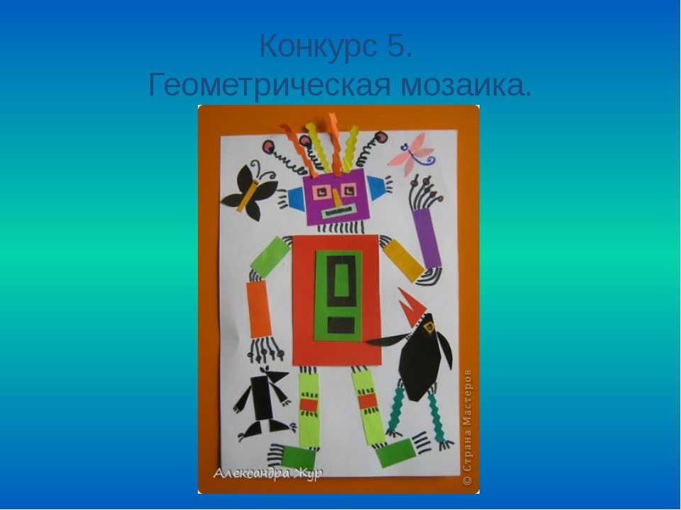 Конкурс 5. Геометрическая мозаика.