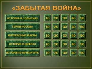 20 30 40 50 10 20 30 40 50 10 20 30 40 50 10 20 30 40 50 10 10 20 30 40 50 ИС