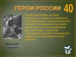 Юный герой войны, который добирался «в бойцы» из сибирского села Каретниково.