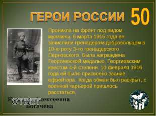 Проникла на фронт под видом мужчины. 6 марта 1915 года ее зачислили гренадеро
