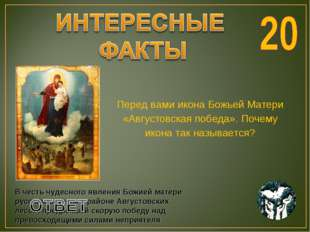 Перед вами икона Божьей Матери «Августовская победа». Почему икона так называ