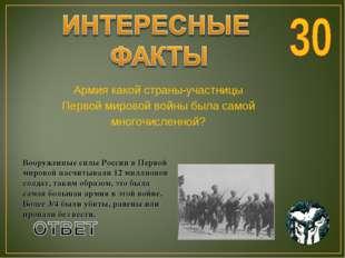 Вооруженные силы России в Первой мировой насчитывали 12 миллионов солдат, так