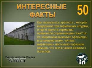 Русская крепость Осовец Как называлась крепость , которая выдержала три герма