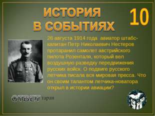 26 августа 1914 года авиатор штабс-капитан Петр Николаевич Нестеров протаран
