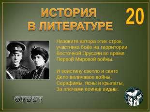 Назовите автора этих строк, участника боёв на территории Восточной Пруссии во