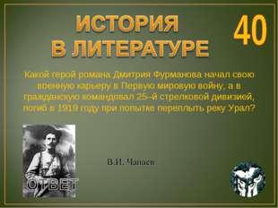 Какой герой романа Дмитрия Фурманова начал свою военную карьеру в Первую миро