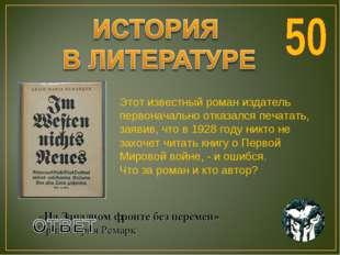 «На Западном фронте без перемен» Эрих Мария Ремарк Этот известный роман изд