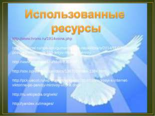http://www.hrono.ru/1914voina.php http://nsportal.ru/npo-spo/gumanitarnye-nau