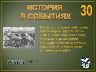 В результате какого события на Юго-западном фронте летом 1916 г. были подорва