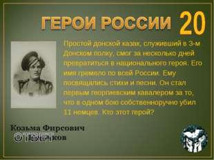 Простой донской казак, служивший в 3-м Донском полку, смог за несколько дней
